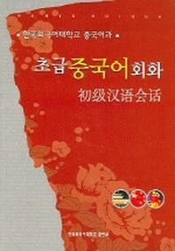 초급중국어회화 (CD-ROM 1장 포함)
