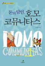 돈의 달인 호모 코뮤니타스(인문학 인생역전 프로젝트 8)