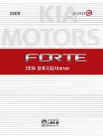 FORTE 정비지침서 (엔진편)(2009)