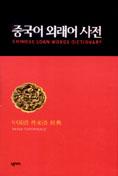 중국어 외래어 사전 상품소개 참고하세요