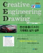 전산응용(CAD) 기계제도 실기 실무(개정판 4판)