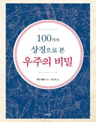 100가지 상징으로 본 우주의 비밀