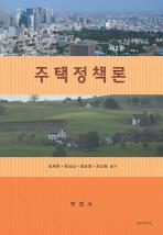 주택정책론(2판)(양장본 HardCover)