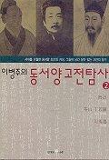 이병주의 동서양 고전탐사 2