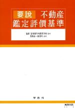 부동산 감정평가기준 1997년 3판