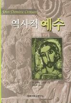 역사적 예수