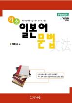 기초 일본어문법(2판)(문법시리즈 1)
