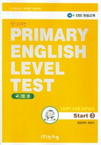 Primary English Level Test Start 3 (교사용)