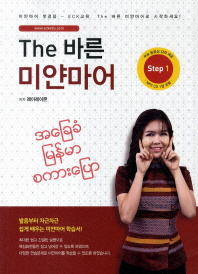 The 바른 미얀마어(CD1장포함)