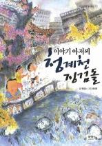 이야기 아저씨 청계천 징검돌(아이앤북 창작동화 17)
