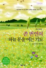 하늘 문을 여는 기도(존 번연의)(개정증보판 2판)