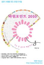 파워포인트2010(DVD1장)(동영상으로 배우는)
