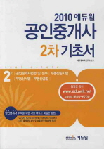 공인중개사 2차 기초서(2010 에듀윌)