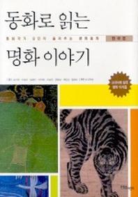 동화로 읽는 명화 이야기(한국편)