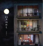 달 샤베트(양장본 HardCover)