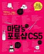 포토샵 CS5(마담 S 리얼)(CD1장포함)