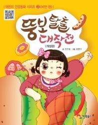 뚱보탈출 대작전: 비만 편(어린이 건강동화 시리즈 2)