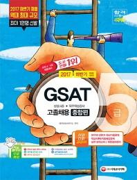 GSAT 삼성그룹 직무적성검사 5급 고졸 채용: 종합편(2017 하반기 채용 대비)