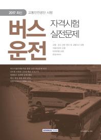 버스운전 자격시험 실전문제(2017)