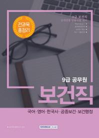 9급 공무원 보건직  전과목총정리(2018)
