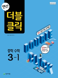 중학 수학 3-1(2020)(연산 더블클릭)