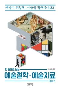 예술철학·예술치료 이야기(한 권으로 보는)
