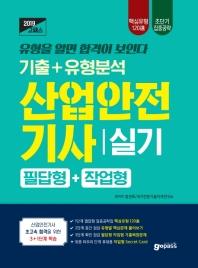 산업안전기사 실기 기출+유형분석(필답형+작업형)(2019)(고패스)