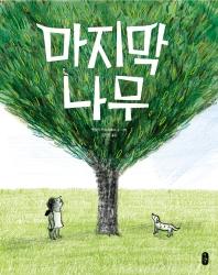마지막 나무(작은곰자리 51)(양장본 HardCover)
