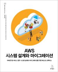 AWS 시스템 설계와 마이그레이션(위키북스 클라우드 컴퓨팅 시리즈 3)
