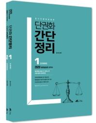 함수민 행정법총론 단권화 간단정리(요약서)(2020)