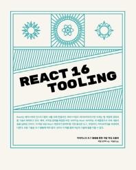 React 16 Tooling  - 적재적소의 도구 활용을 통한 개발 작업 효율화