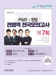 PSAT+헌법 전영역 전국모의고사 제7회(2020)