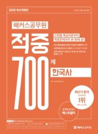 한국사 적중 700제(2020)(해커스 공무원)
