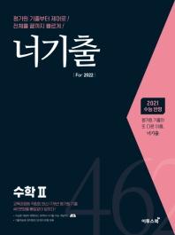 너기출 For 2022 고등 수학2(2021)