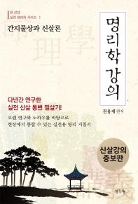 명리학 강의(용 선생 실전 명리학 시리즈 1)