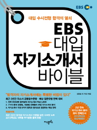 대입 자기소개서 바이블(EBS)(개정판)