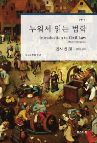 누워서 읽는 법학: 민사법. 3(4판)