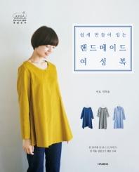 핸드메이드 여성복(쉽게 만들어 입는)