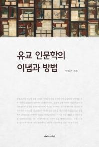 유교 인문학의 이념과 방법