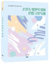손진숙 법원직 영어 문법/구문독해(2021 대비)