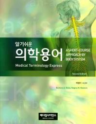 의학용어 세트(알기쉬운)(전2권)