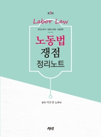 노동법 쟁점정리 노트(3판)