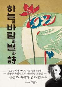 하늘과 바람과 별과 시 초판본(미니)