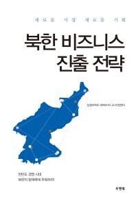 북한 비즈니스 진출 전략