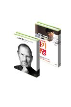 11월 추천 베스트셀러 (스티브잡스+자기혁명)