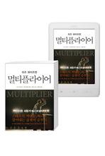 [트윈북] 멀티플라이어(리즈 와이즈먼) (종이책+eBook)
