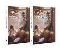 백일의 낭군님 세트(전 2권) / 노지설