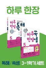 하루한장쏙셈수학연산서 + 하루한장독해 3-1 세트
