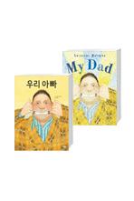 우리 아빠 + My Dad 한영판 세트