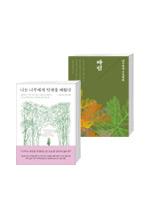 우종영의 나무 이야기 2권 세트